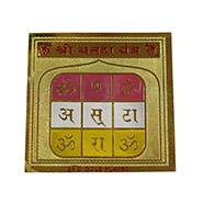 Shree Dhanda Yantra