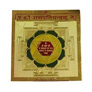 Shri Ganpati Yantra